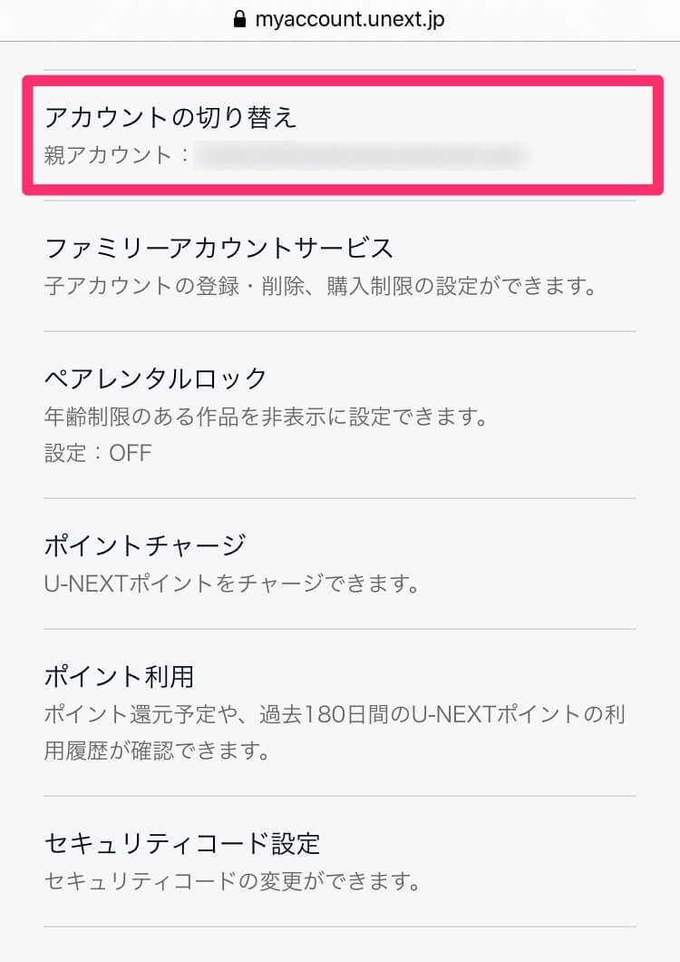 U-NEXT:子アカウントによる同時視聴