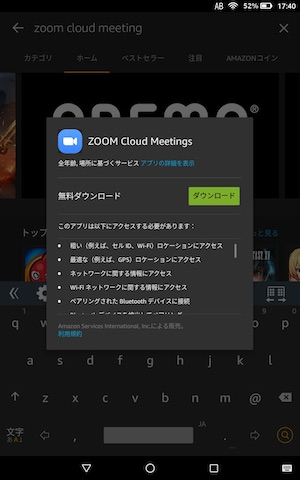 Fireタブレット:ZOOMを利用できる