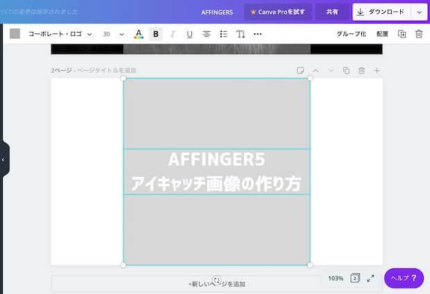 AFFINGER5(アフィンガー)のアイキャッチ画像:Canvaで作成