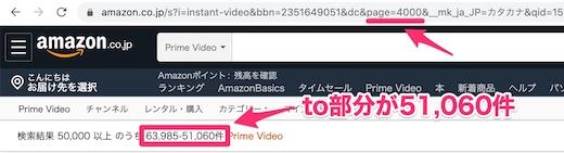 Amazonプライムビデオ:正確な件数を取得するためにURLのパラメータを書き換えて検索