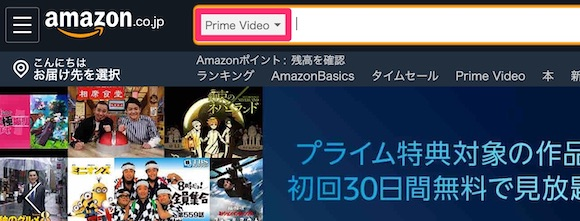 Amazonプライムビデオ:レンタル動画を含むプライムビデオ全体の本数を調べる方法