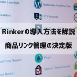 商品リンク管理プラグイン『Rinker』を解説|メリットと導入方法など