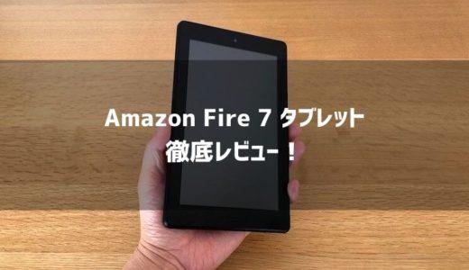 Amazon Fire 7 タブレット(2019年モデル)をレビュー!スペックやできることを詳しく解説