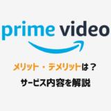 Amazonプライムビデオはどんなサービス?メリット・デメリットを紹介