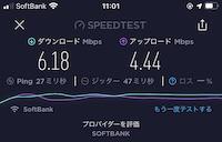 クラウドWi-Fi:通信速度(11時台)