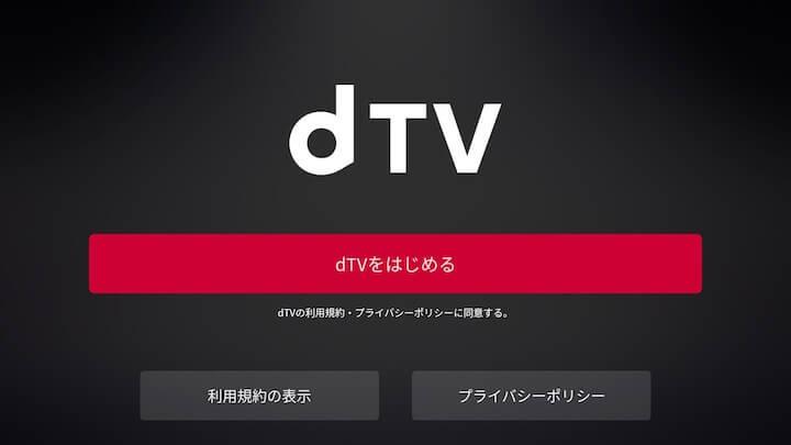 Fire TV StickにdTVアプリをインストールする