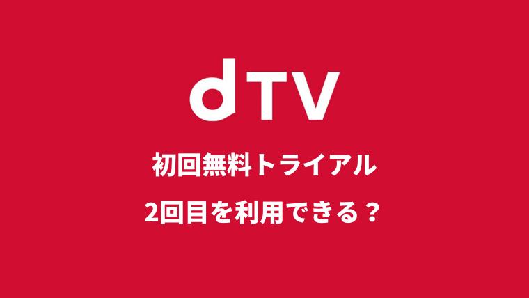 dTVの無料トライアルに2回目の登録はできる?【無料お試し】