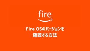 FireタブレットのOSのバージョンを確認する方法【Fire OS】