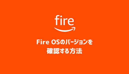 FireタブレットのOSのバージョンを確認する方法【Fire OS】
