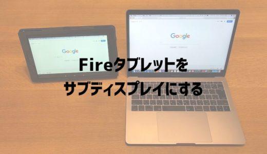 Fireタブレットを使ってないならPCのサブディスプレイにするのがオススメです【Mac編】