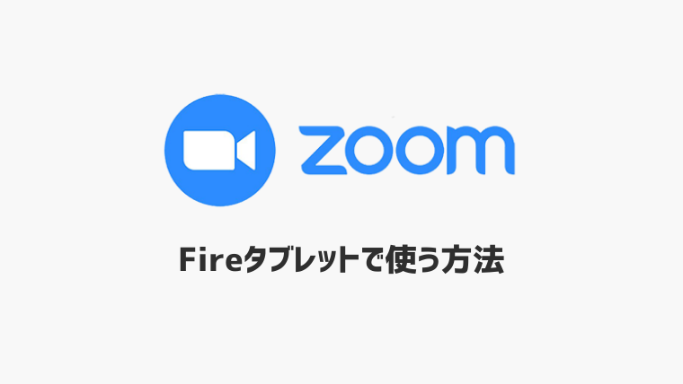 【Amazon】FireタブレットでZOOMを利用する方法