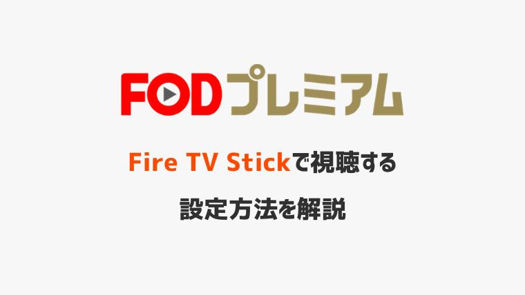 FODプレミアムをFire TV Stickで視聴する方法【設定方法を解説】