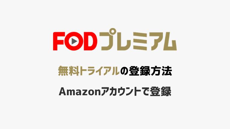FODプレミアムの無料トライアル(無料おためし)に登録する方法【初回2週間】