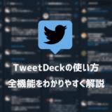【2021年版】TweetDeckの使い方と設定方法を徹底解説!基本から応用まで画像付きで説明