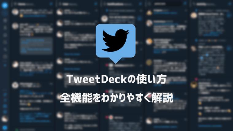 【2020年版】TweetDeckの使い方と設定方法を徹底解説!基本から応用まで画像付きで説明