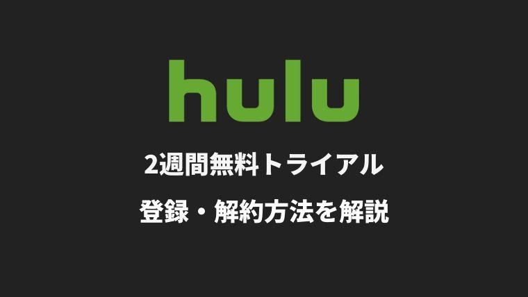 Huluの2週間無料トライアルを視聴する方法を解説!登録から解約まで