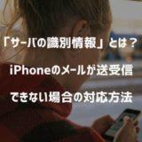 iPhone「サーバの識別情報を検証できません」エラーでメールが送受信できない場合の対応方法