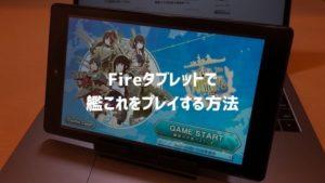 【艦これ】Fire HD 10/8、Fire7で艦隊これくしょんをプレイする方法【タブレット】