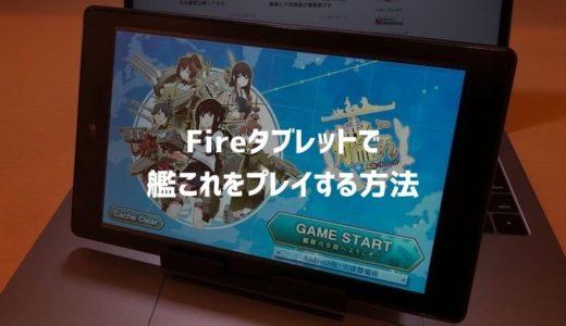 【艦これ】Fireタブレットで艦隊これくしょんをプレイする方法