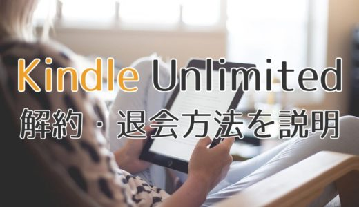 Kindle Unlimitedの解約・退会方法をわかりやすく解説