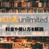 Kindle Unlimitedの料金や使い方、検索方法をわかりやすく解説