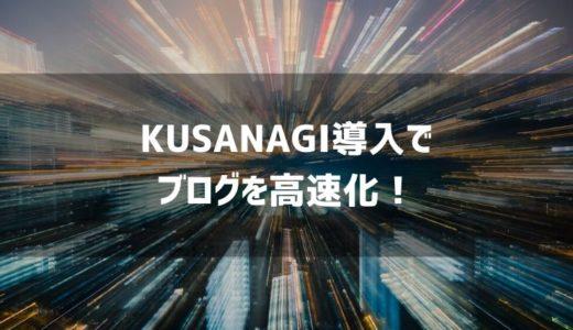 KUSANAGIでWordPressを高速化!導入は委託が安心&安全!【追記あり】