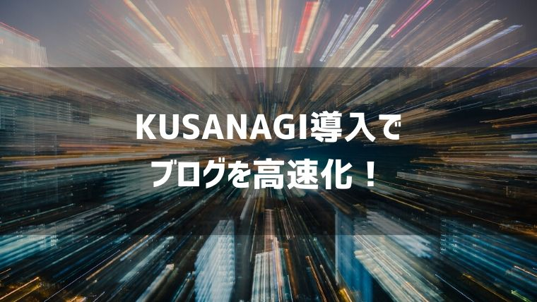 KUSANAGIでWordPressを高速化!導入は委託が安心&安全!