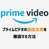 Amazonプライムビデオの作品数は何本?配信本数の調べ方について【Prime Video】