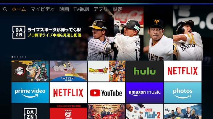 Fire TV StickにTSUTAYA TVアプリをインストールする