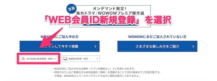 WOWOWのWEB会員の登録方法