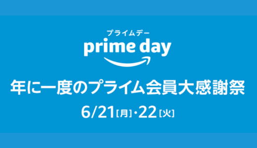 【2021年】Amazonプライムデー情報まとめ・準備しておくべきポイント・キャンペーンを紹介