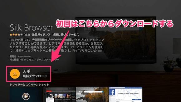 Silkブラウザ:ジャニーズネットオンライン視聴方法
