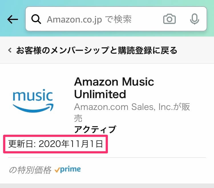 Amazon Music Unlimited:更新日