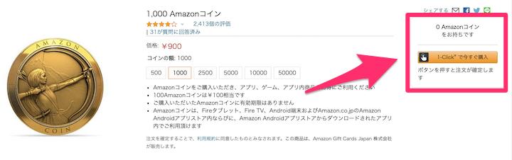 Amazonコイン:1-click設定