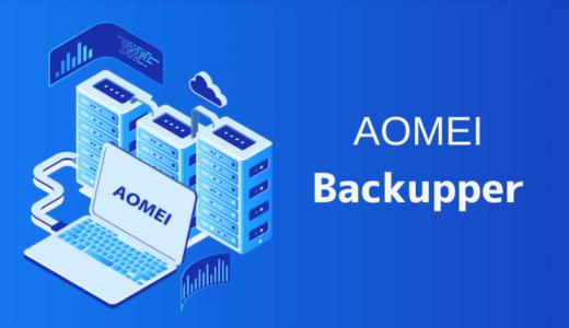 バックアップソフト「AOMEI Backupper」をレビュー!シンプルな操作で速く確実にデータを保存