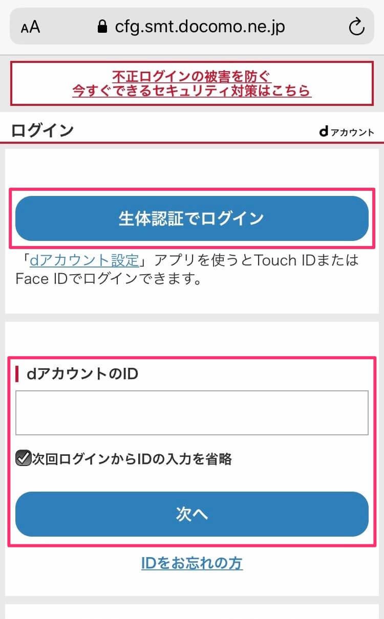 dアニメストア:無料体験の登録・解約方法