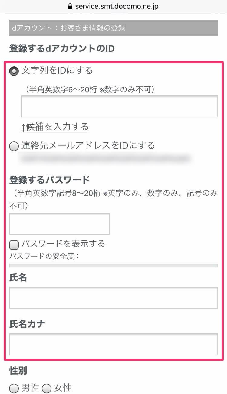 dアニメストア:無料体験の登録・解約方法(dアカウントがない場合)