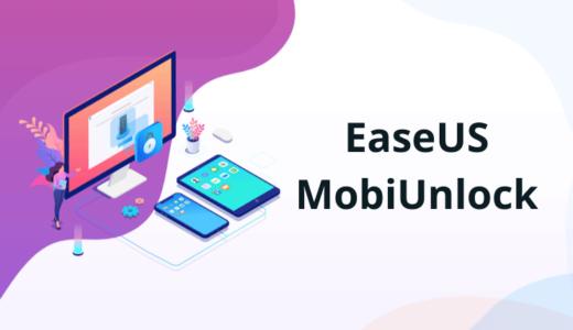 EaseUS MobiUnlockをレビュー!iPhoneのロック状態を解除できるレスキューソフト
