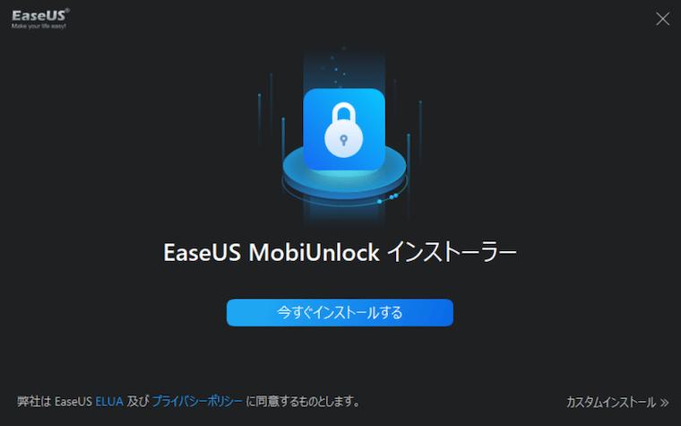 EaseUS MobiUnlock:インストール