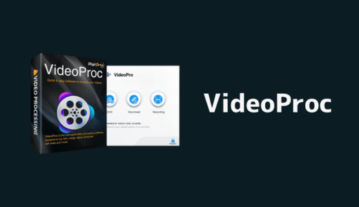 多機能ビデオ処理ソフト「VideoProc」をレビュー!簡単操作でフォーマット変換や録画が可能