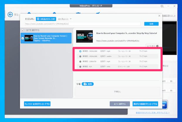 VideoProc:ダウンロード機能 使い方