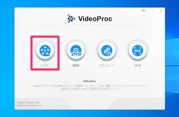 VideoProc:画面キャプチャ・ビデオ機能 使い方