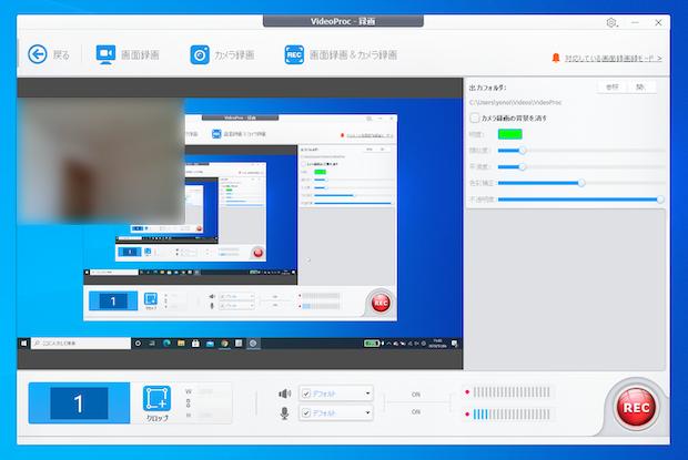 VideoProc:画面キャプチャ・録画機能 使い方