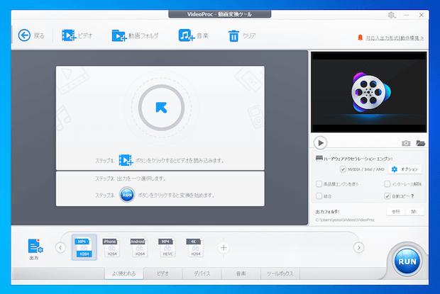 VideoProc:ビデオ機能 使い方