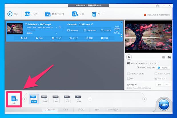 VideoProc:フォーマット変換 使い方