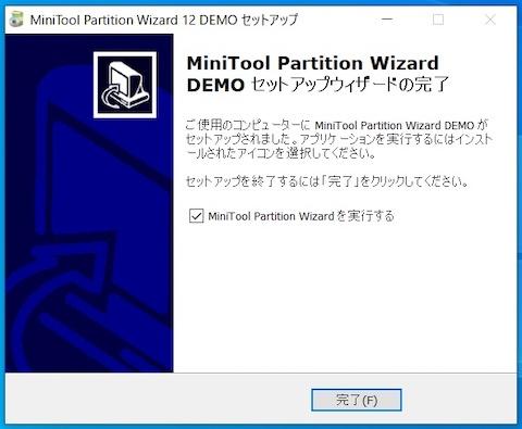 Minitool Partiton Wizard パーティションの分割手順①:インストール