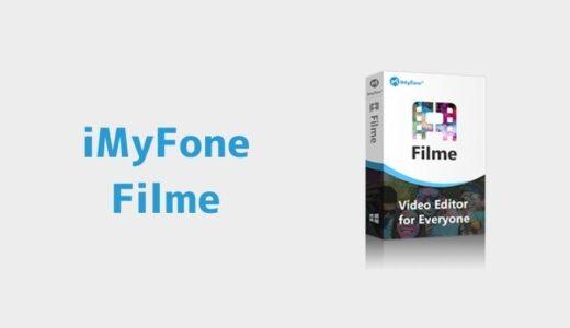 リーズナブルな動画編集ソフトiMyFone Filmeを紹介。1ヶ月ライセンスで2,178円から