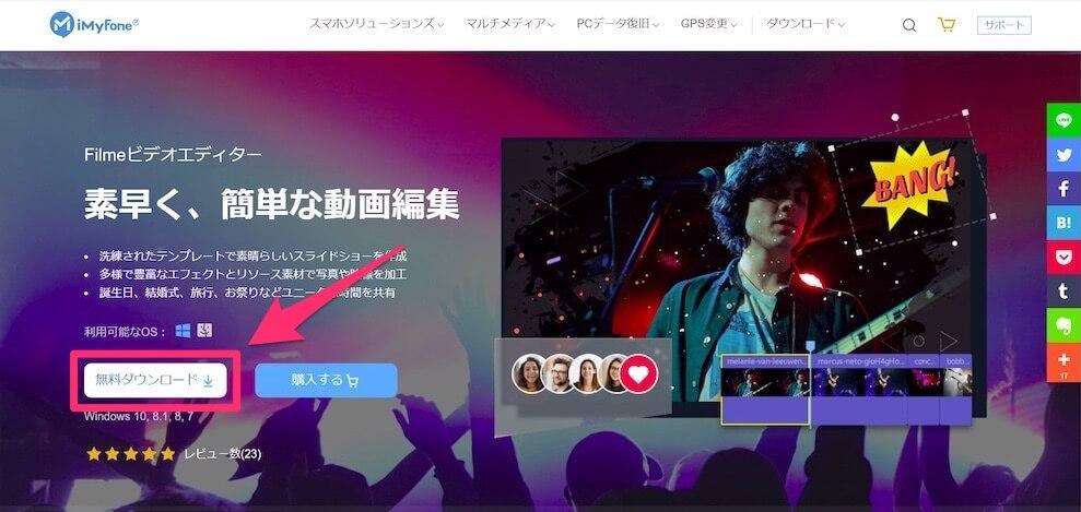 iMyFone filmeのダンロード
