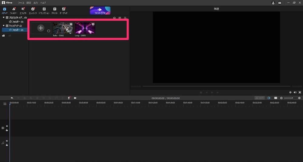 動画ファイルをインポートする