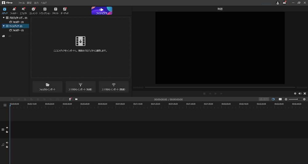 iMyFone filmeのインターフェース